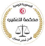 cours de cassation de tunis